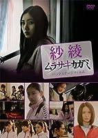 紗綾 ムラサキカガミ・バックステージフィルム [DVD]