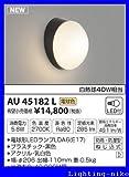 コイズミ照明 防雨型ブラケット AU45182L