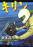 キリン(35) (ヤングキングコミックス)