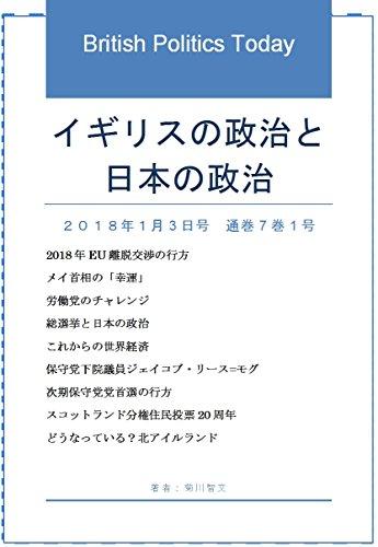 Amazon.co.jp: イギリスの政治...