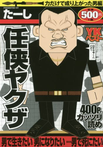 任侠ヤクザ 力だけで成り上がった男編 (ヤングキングベスト廉価版コミック)