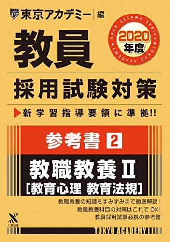 教員採用試験対策参考書 2 教職教養II(教育心理・教育法規) 2020年度版 オープンセサミシリーズ (東京アカデミー編)