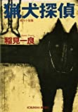 猟犬探偵 (光文社文庫)