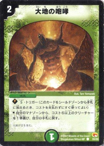 デュエルマスターズ 《大地の咆哮》 DM03-055-C 【呪文】