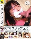 マスクでフェラTUBA004 [DVD]