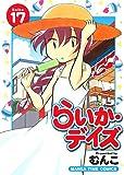 らいか・デイズ 17巻 (まんがタイムコミックス)