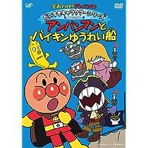 それいけ! アンパンマン だいすきキャラクターシリーズ/海のなかま 「アンパンマンとバイキンゆうれい船」 [DVD]