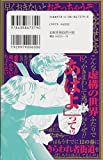 新装版 ルナティック雑技団 1 (りぼんマスコットコミックス) 画像