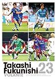 福西崇史~TAKASHI FUKUNISHI~23 ボランチ [DVD]