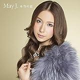 本当の恋 (CD+DVD) 画像