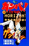 ガンバ! Fly high(20) ガンバ! Fly high (少年サンデーコミックス)