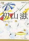 初山滋—永遠のモダニスト (らんぷの本)