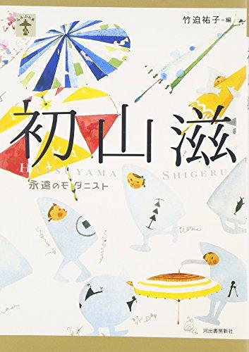 初山滋―永遠のモダニスト / 竹迫 祐子