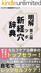 明解 - 新経穴(ツボ)辞典 第2版
