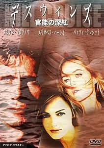 デスウィンズ 官能の深紅 [DVD]