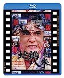 蛇鶴八拳 日本劇場公開版 [AmazonDVDコレクション] [Blu-ray]