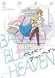 BABY BLUE HEAVEN (FEEL COMICS)