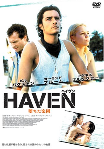 ヘイヴン -堕ちた楽園- 特別版 [DVD]の詳細を見る