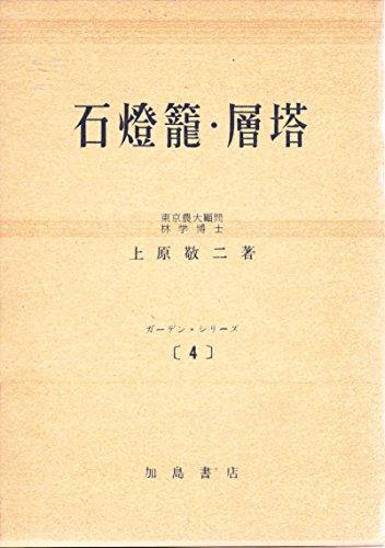 石灯籠・層塔 (1958年) (ガーデン・シリーズ〈第4〉)