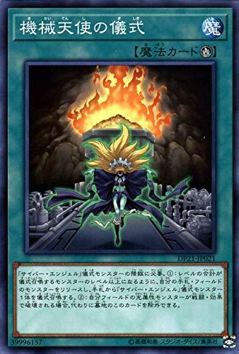 遊戯王カード 機械天使の儀式(ノーマル) レジェンドデュエリスト編4(DP21) | 儀式魔法 ノーマル