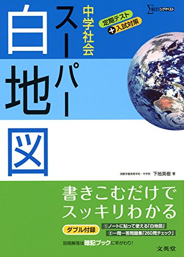『中学社会 スーパー白地図』