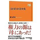 〈女帝〉の日本史 (NHK出版新書)