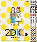 2DK コミック 1-4巻セット (KCデラックス モーニング)