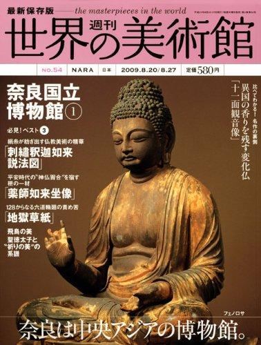週刊世界の美術館 no.54―最新保存版 奈良国立博物館 1
