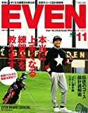 ニューバランス ゴルフ EVEN 2017年11月号