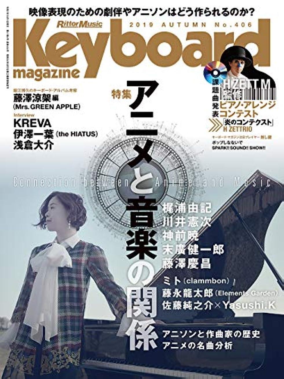 ピービッシュ最終技術者Keyboard magazine (キーボード マガジン) 2019年10月号 AUTUMN