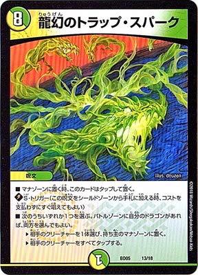 デュエルマスターズ/BD-05/13/龍幻のトラップ・スパーク