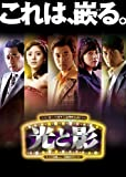 光と影<ノーカット版> DVDBOX6[DVD]