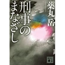 刑事のまなざし 刑事・夏目信人 (講談社文庫)