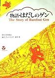 物語・はだしのゲン (Sanyusha new English course)