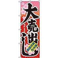 60614 大売出しのぼり 【5枚セット】