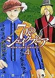 7人のシェイクスピア NON SANZ DROICT (4) (ヤンマガKCスペシャル)