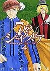 7人のシェイクスピア NON SANZ DROICT 第4巻