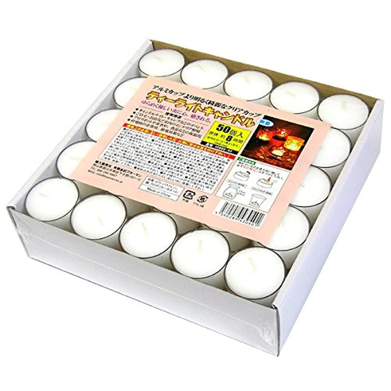 家禽放出スタジオティーライトキャンドル クリアカップ 燃焼 約8時間 1,000個 ティーキャンドル ロウソク