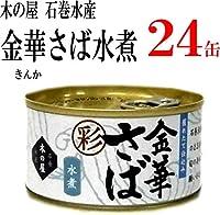 木の屋 金華さば 水煮 彩 170gx24缶(1ケース)