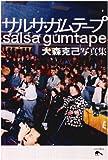 サルサ・ガムテープ―大森克己写真集