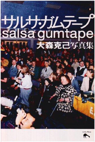 サルサ・ガムテープ—大森克己写真集