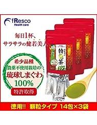 琉球しまぐわ 健糖値の特桑茶 顆粒タイプ14包 90日分(3個セット)