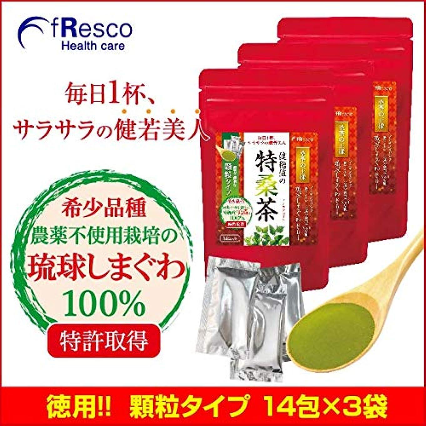暗殺する大邸宅猫背桑茶の王様 琉球しまぐわ 健糖値の特桑茶 顆粒タイプ14包 90日分(3個セット)