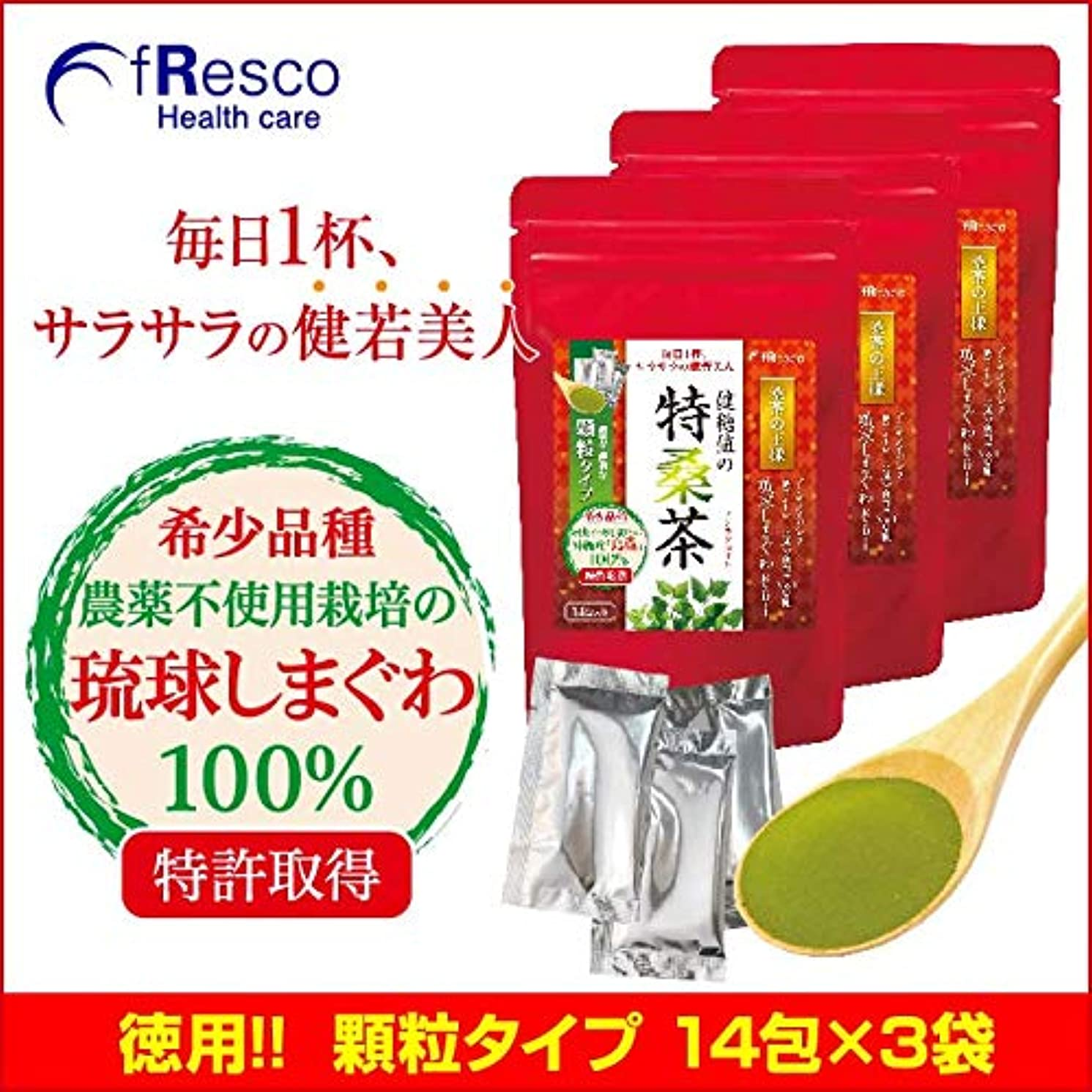 蒸発想像するアシュリータファーマン琉球しまぐわ 健糖値の特桑茶 顆粒タイプ14包 90日分(3個セット)