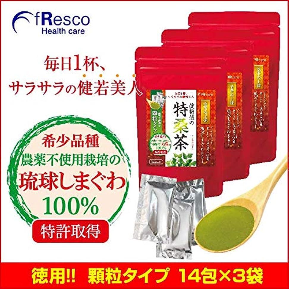 マーカー陰謀大きさ琉球しまぐわ 健糖値の特桑茶 顆粒タイプ14包 90日分(3個セット)
