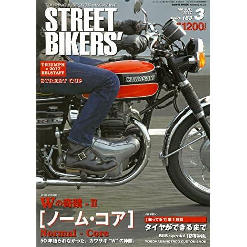 STREET BIKERS' 2017/3月号/ISSUE183 (ストリートバイカーズ)