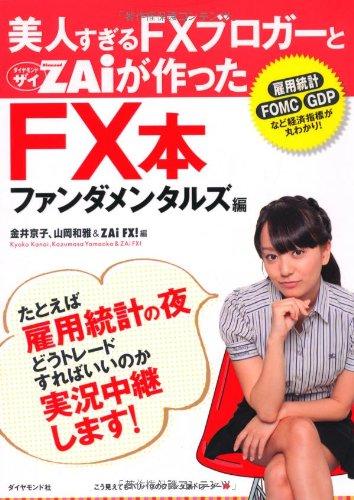 美人過ぎるFXブロガーとZAiが作ったFX本 ファンダメンタルズ編の詳細を見る