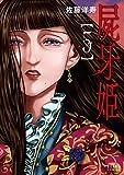 屍牙姫 コミック 全5巻セット