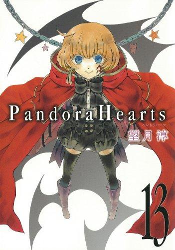 PandoraHearts(13) (Gファンタジーコミックス)の詳細を見る