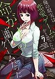 俺の現実は恋愛ゲーム?? ~かと思ったら命がけのゲームだった ~ (7) (ガンガンコミックスUP!)
